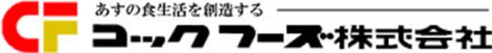 コックフーズ株式会社