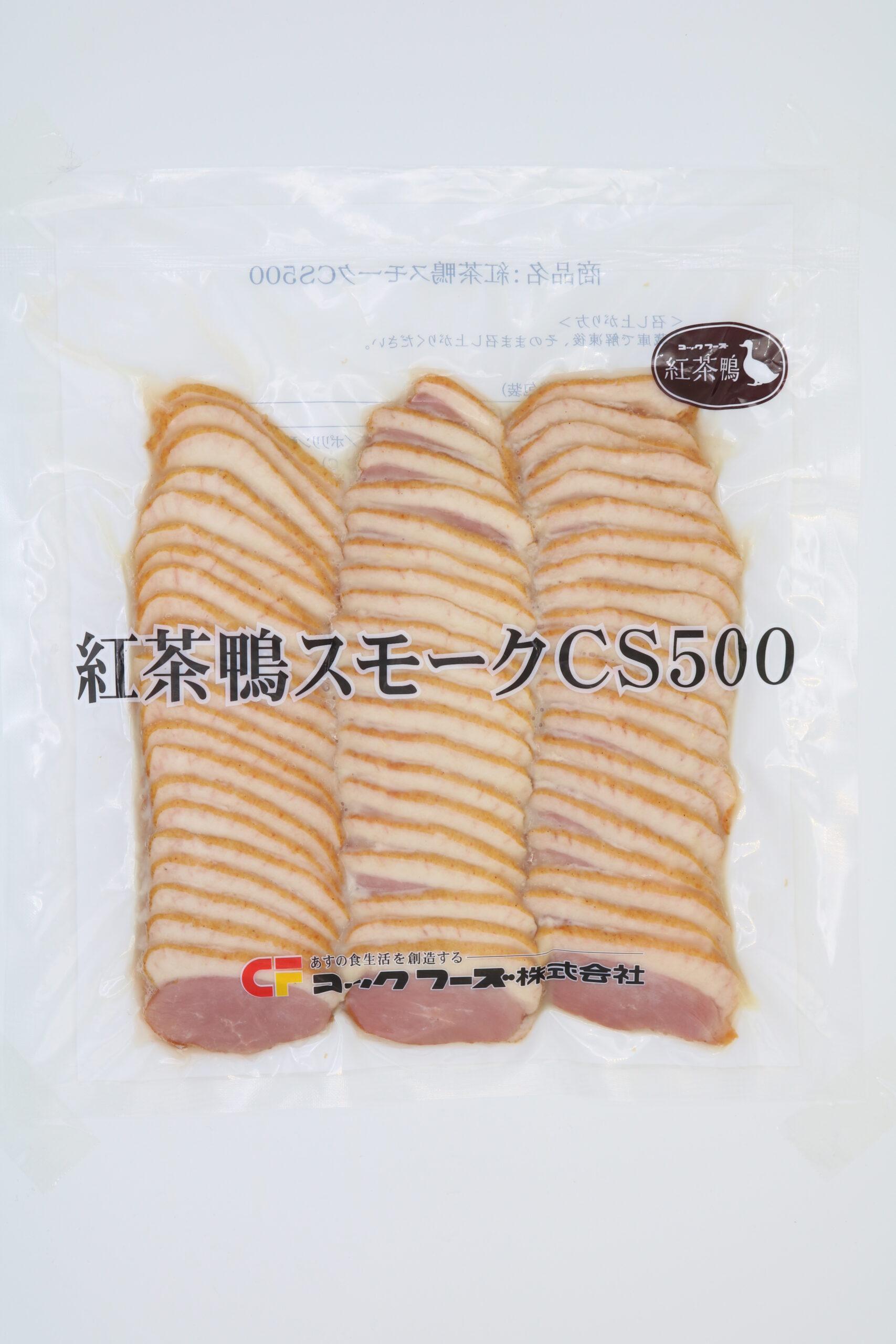 紅茶鴨スモークCS500